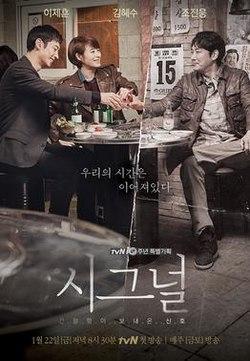 250px-signal_korean_drama